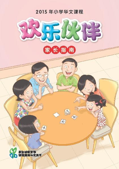 Parents' Guide to MTL Curriculum_Chinese_Chi Ver