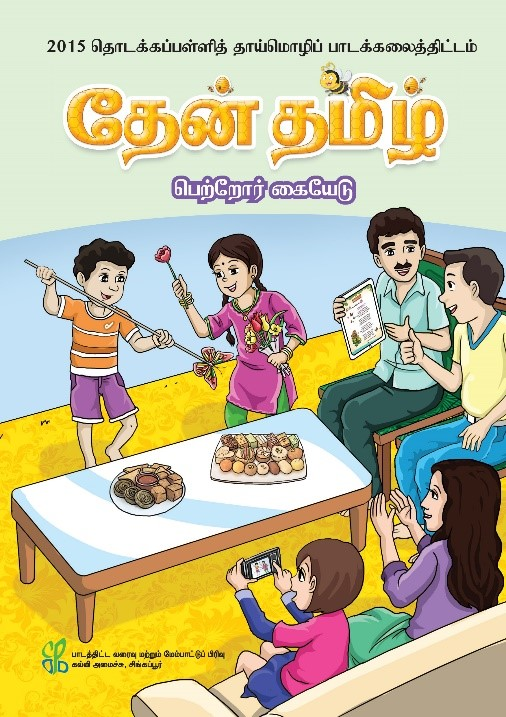 Parents' Guide to MTL Curriculum_Tamil_Tamil Ver